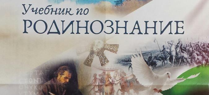 Учители искат да преподават по учебника на Костадин Костадинов