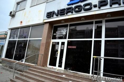 Центърът за обслужване на клиенти на Енерго про във Варна няма да работи на 15 август