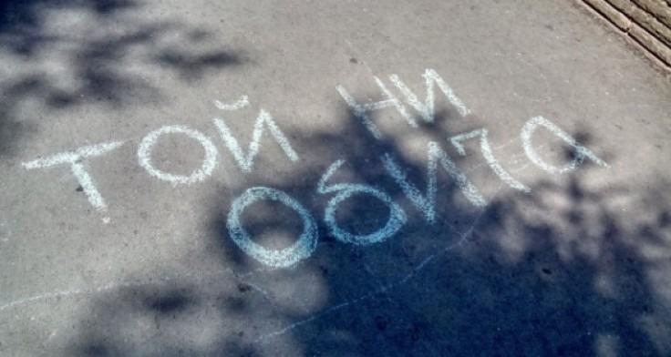 Духовна агитация с тебеширени послания в Морската градина
