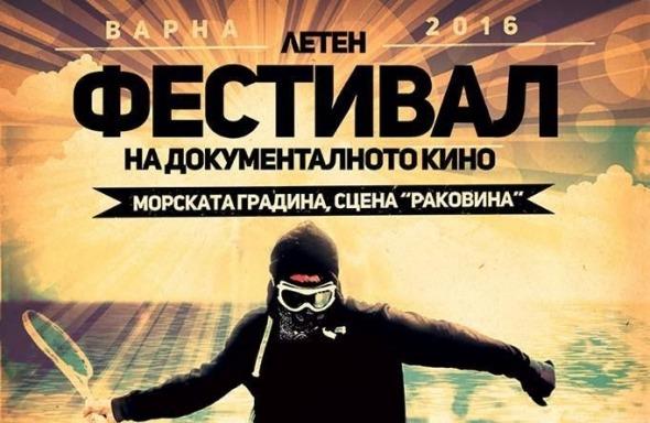 Летен фестивал на документалното кино ВАРНА 2016