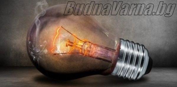 Без ток днес във Варна