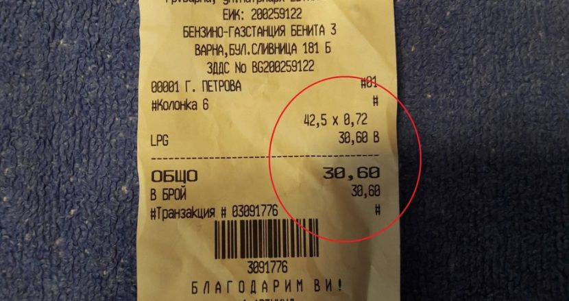 """Варненец показа касов бон от бензиностанция """"Бенита"""": Напълниха ми 42 литра в газовата бутилка, а тя събира само 36! Как е възможно?!"""