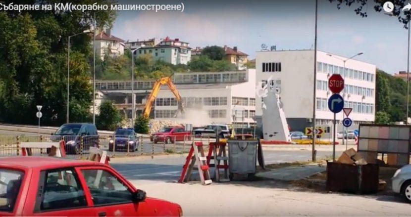 """Рушат сградата на """"Корабно машиностроене"""" (видео)"""