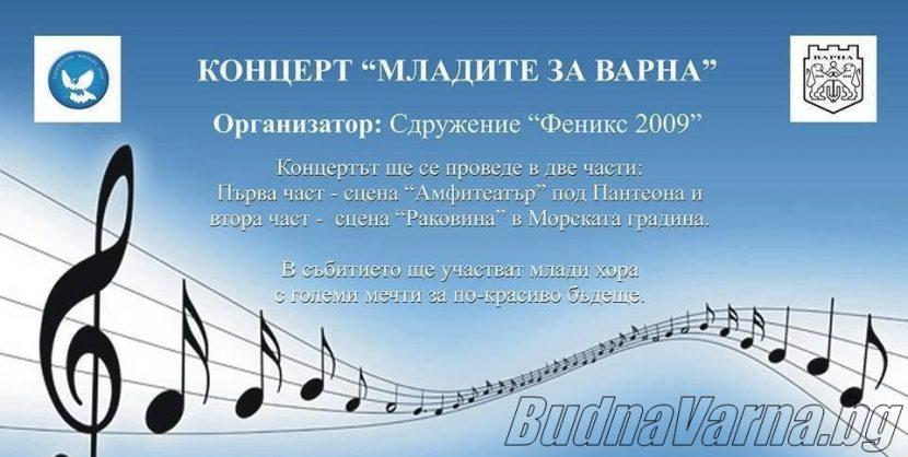 """Организират концерт """"Младите за Варна"""""""