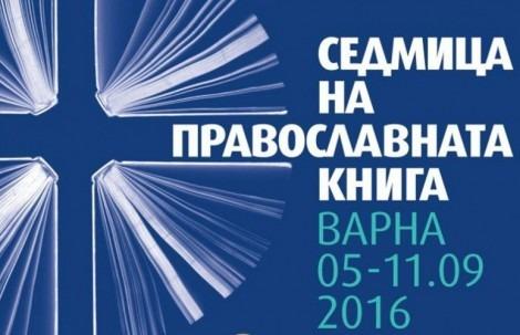 Седмицата на православна книга започва от утре