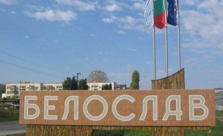 Община Белослав приключи изпълнението на проект за доизграждане на битово – фекална канализация