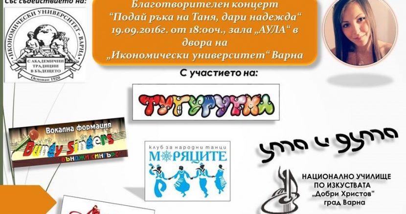 В подкрепа на Таня Маркова, ела и ти