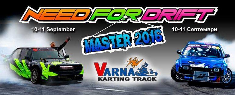 """""""Need For Drift Master"""" този уикенд във Варна"""