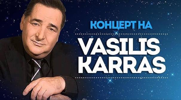 """""""Гласът на Гърция"""" Василис Карас идва във Варна"""