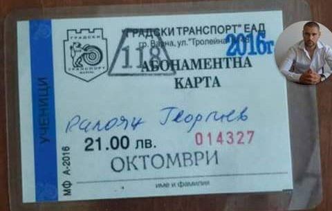 Сподели! Намерена е карта за автобус на Калоян Георгиев