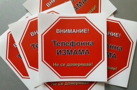 МВР-Варна пусна брошура срещу телефонните измами