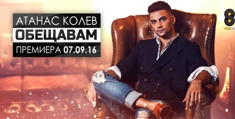 Атанас Колев дава обещание за нов хит