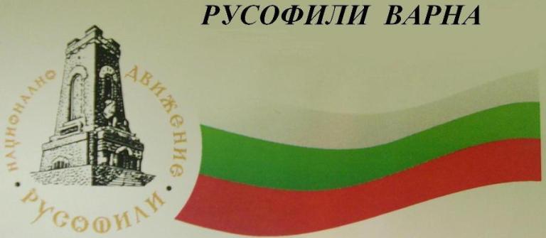 "НД ""Русофили"" Варна избра за председател – Албена Шавел"