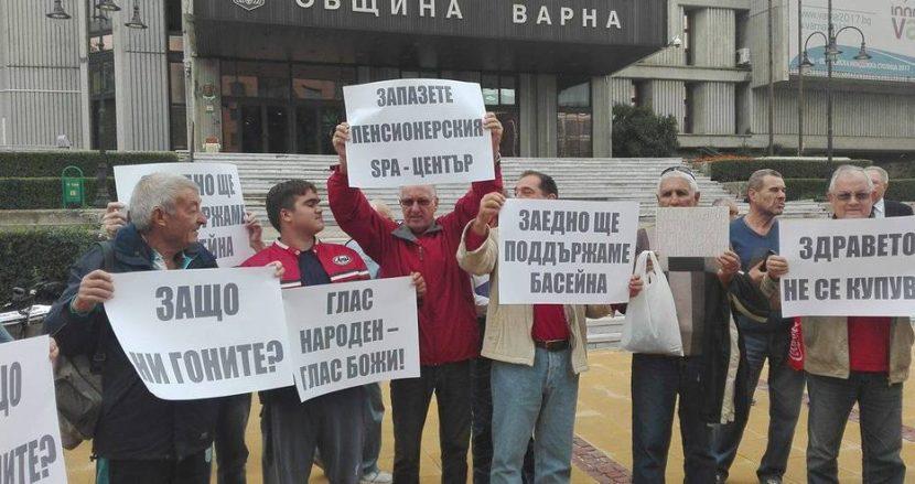 Варненци на протест за Топлата вода: Оставете ни пенсионерския SPA център
