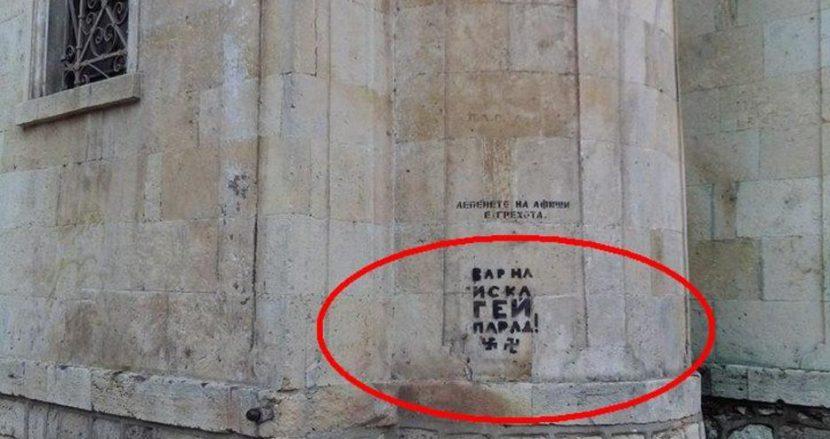 """Жестоко оскверниха църквата """"Свети Николай"""""""