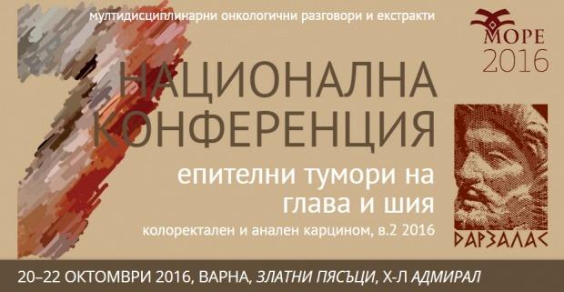 Форум събира водещи онколози край Варна