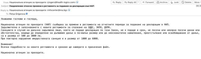 Пак нов вирус с фалшиво писмо в интернет