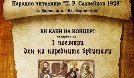 """Читалището във """"Владиславово"""" с безплатен концерт за 1-ви ноември"""