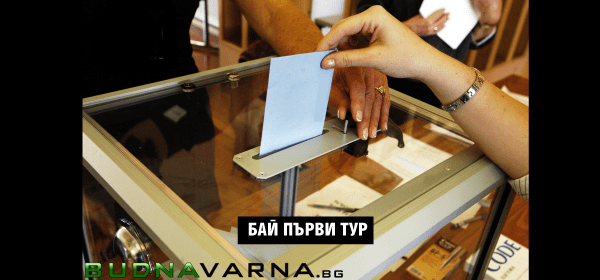 Избори 2016, Първи тур (Предварително по минути)