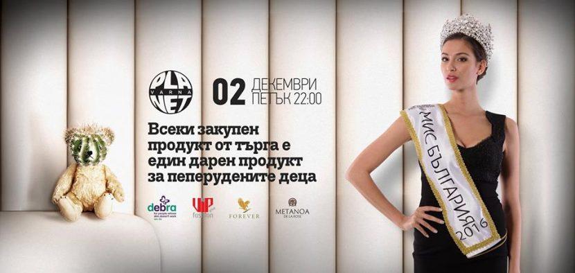 Благотворителен търг с Мис България 2016 и DJ PEPO