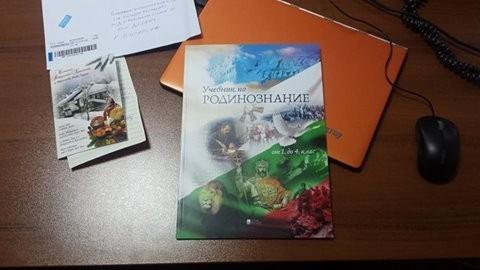 Даряват 2000 бройки от варненския учебник по родинознание на училища в чужбина