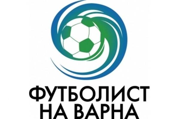 """Известни са номинираните за """"Футболист №1 на Варна 2016"""""""