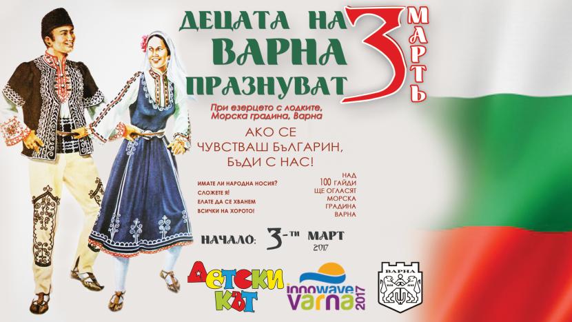 Над 100 гайди за 3 март в Детски кът – Варна (видео)