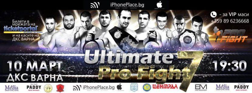 ULTIMATE PRO FIGHT VII през март във Варна