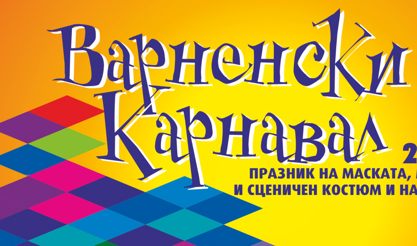 Отличиха най-атрактивните участници във Варненския карнавал