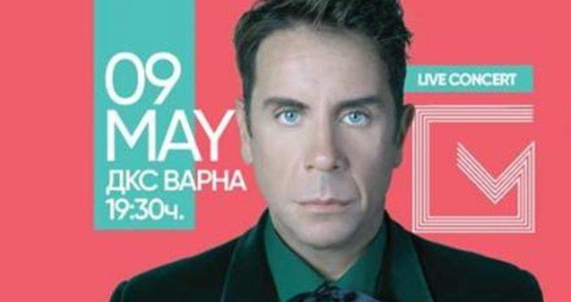 Мазонакис отлага концерта си във Варна