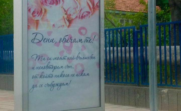 Романтично обяснение в любов, развълнува хиляди варненки