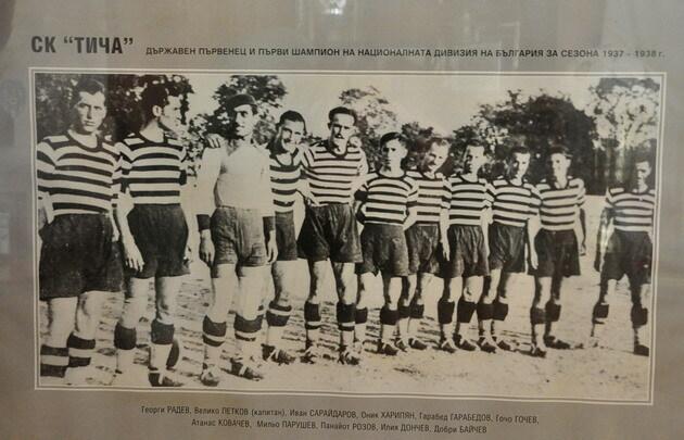 На днешния ден преди 92 г. Тича печели първия трофей за България