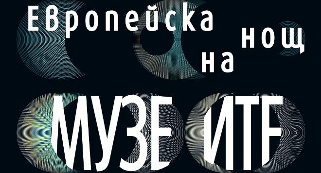 """""""Нощта на музеите и галериите"""" във Варна с богата програма на 19 и 20 май"""