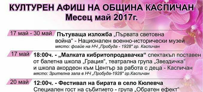 Богата програма от мероприятия в Община Каспичан