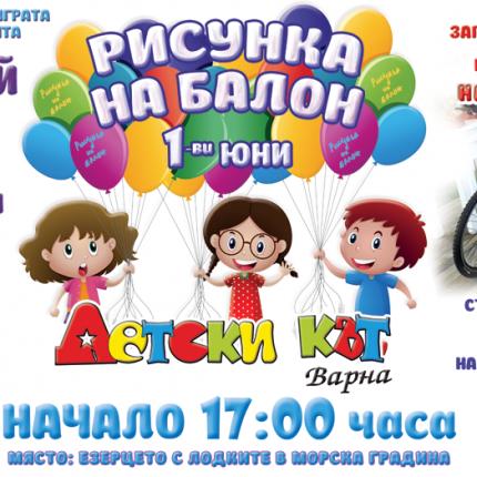 Хиляди  детски послания тръгват по сета на 1 юни от Варна