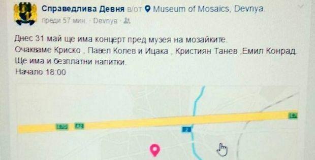 Фейсбук профил разпространява фалшиви новини от името на Община Девня