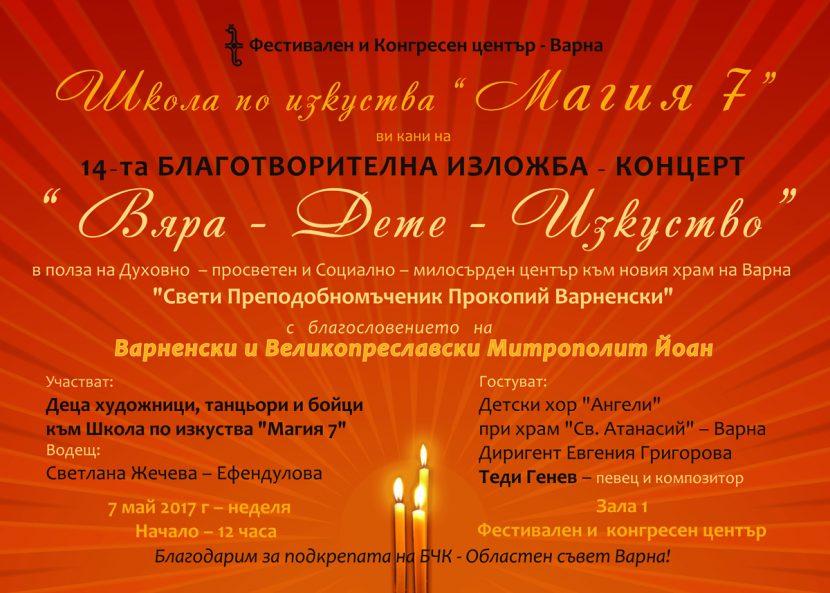 """Организират благотворителна изложба-концерт за храм """"Св. Прокопий Варненски"""""""