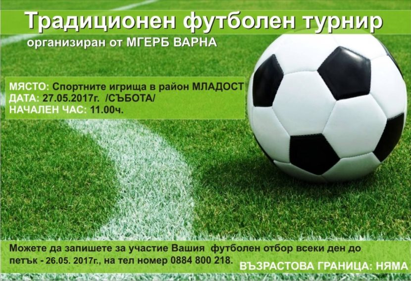 МГЕРБ-Варна организира футболен турнир