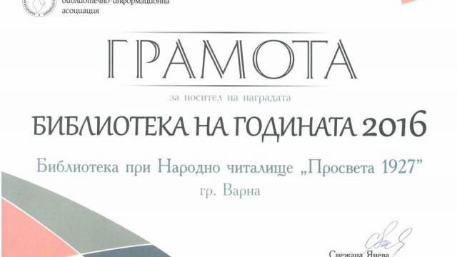 """Библиотеката на читалище """"Просвета 1927"""" с престижна награда"""