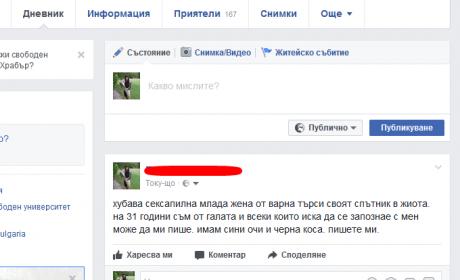 Варненка си търси мъж във фейсбук (снимка)