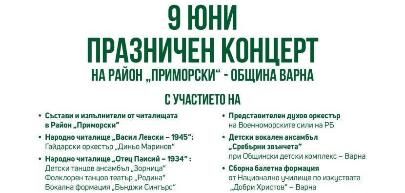 """Празничен концерт на район """"Приморски"""""""