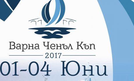 """Аспаруховци ще приветстват регата """"Варна Ченъл Къп"""" 2017"""