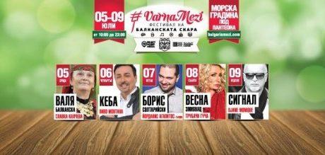 Фестивал на балканската скара откриват днес във Варна