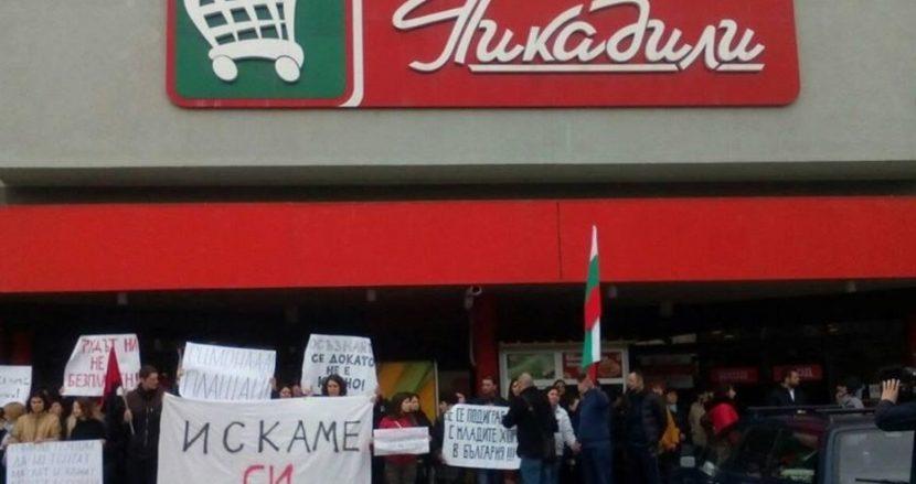 """Служителите на фалиралите магазини """"Пикадили"""" подновяват протестите!"""