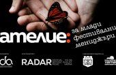 Първото за страната обучение за фестивални мениджъри ще се проведе във Варна