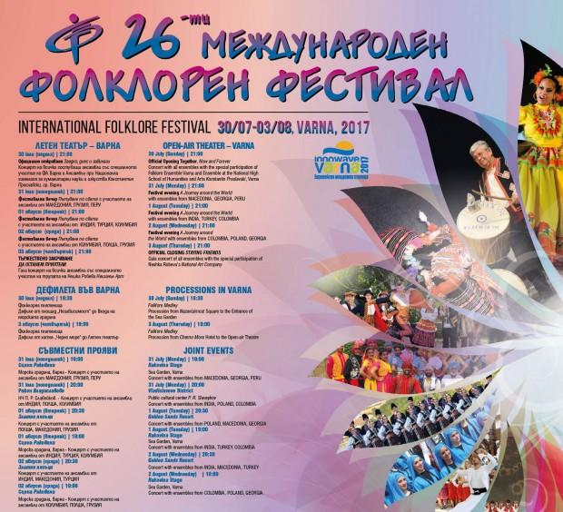 240 танцьори участват в Международния фолклорен фестивал