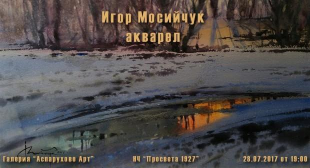 """Известен художник показва творбите си в галерия """"Аспарухово Арт"""""""
