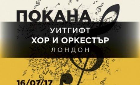 Ученици от престижно музикално училище в Лондон на турне във Варна