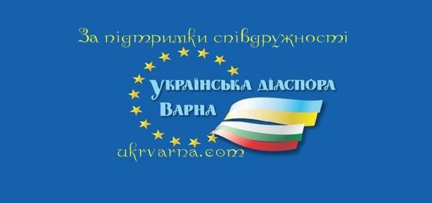 Украински културен център откриват във Варна