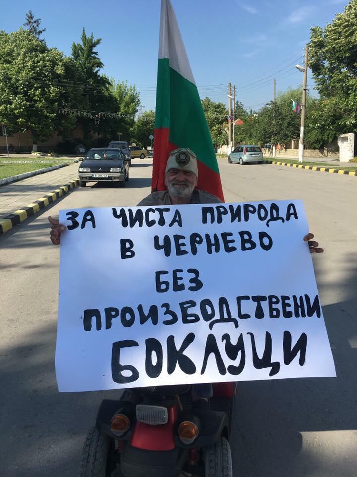 Жителите на Чернево излизат на протест заради поставянето на депо с живак в населеното място